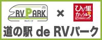 道の駅deRVパーク