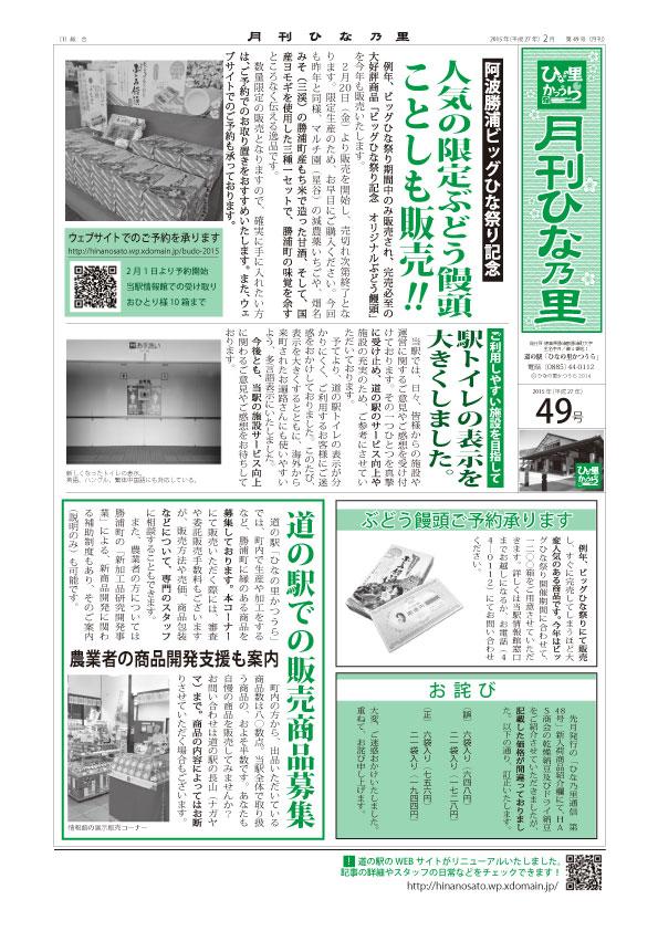 月刊ひな乃里通信