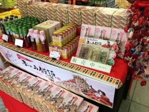 阿波勝浦ビッグひな祭り商品