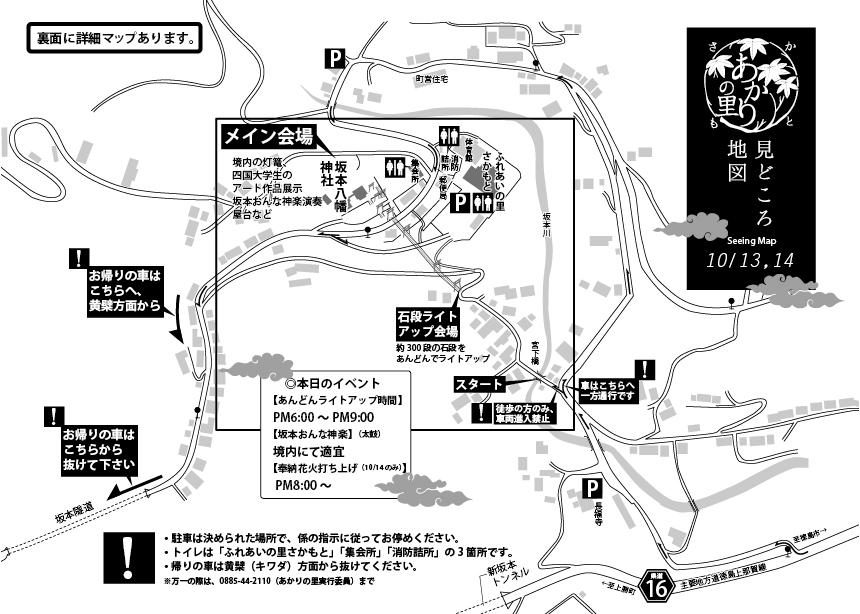 見どころマップ-01