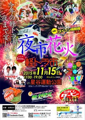 20150919_軽トラ市ポスター-01