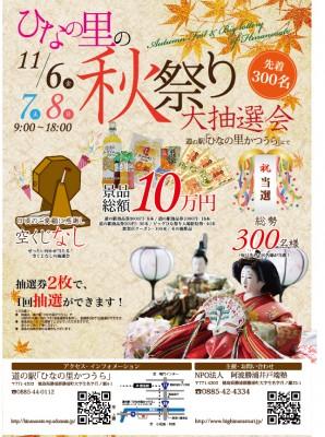 ol_20151015_道の駅秋祭りa4_フライヤー