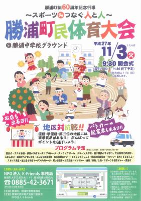 www.town.katsuura.lg.jp docs 2015092800023 files tyoumintaiikutaikaitirashi.pdf