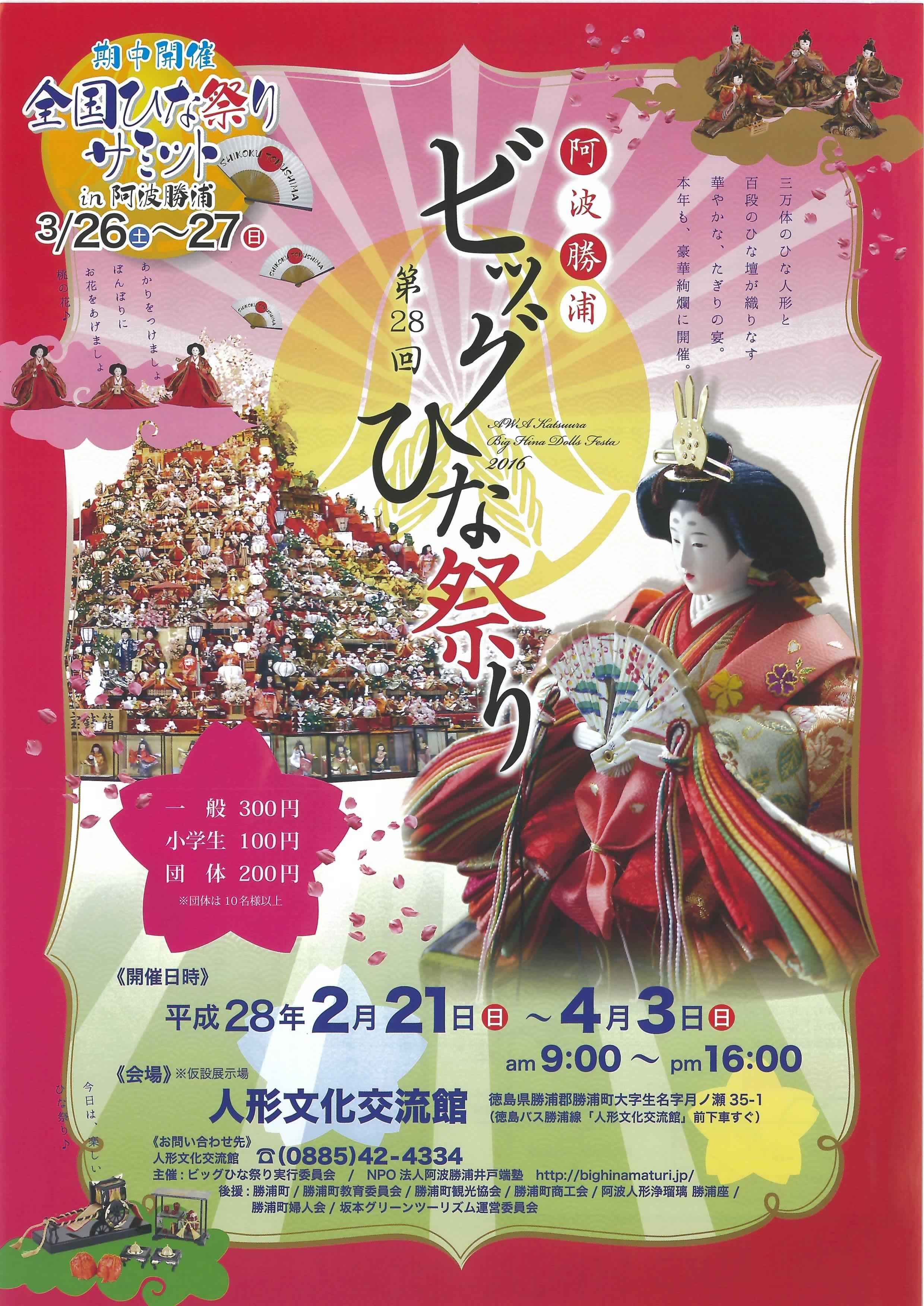 2020 勝浦 ひな祭り
